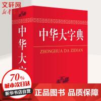 中华大字典 商务印书馆国际有限公司