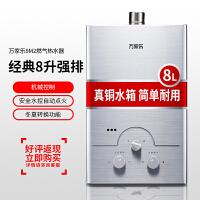 【当当自营】万家乐燃气热水器JSQ16-8M2(银)