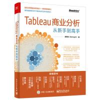 Tableau商业分析从新手到高手 Tableau智能软件应用实战教程书籍 数据分析入门书籍商业数据挖掘处理技术书籍