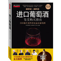 2012-2013进口葡萄酒购买指南 9787550204195 《美食与美酒》杂志社著 北京联合出版公司