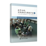 教育戏剧:实践指南与课程计划(下)