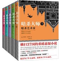 暗杀大师系列(套装共5册)(横扫37国的重磅悬疑小说!)
