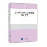 互联网产业知识产权管理实证研究