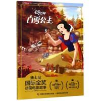 白雪公主/迪士尼国际金奖动画电影故事