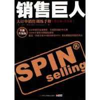 《销售巨人――大订单销售训练手册》(全新升级版)