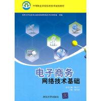 电子商务网络技术基础(中等职业学校信息技术规划教材)