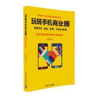 玩转手机商业圈:微商开店、选品、运营、活动全攻略
