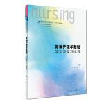 新编护理学基础实训与实习指导(本科护理配教)