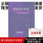 2020中国会计年鉴(2021年6月出版)附光盘-正版现货