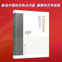 中国经济讲堂 人民出版社