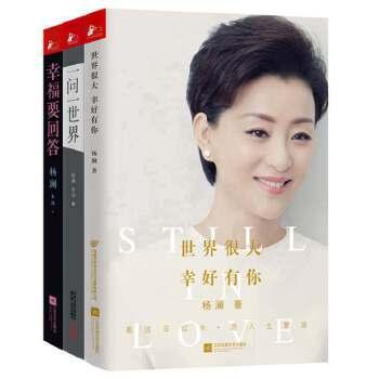 杨澜作品集(全3册)(一问一世界+幸福要回答+世界很大,幸好有你)杨澜将亲自告诉你,她的人生秘密!