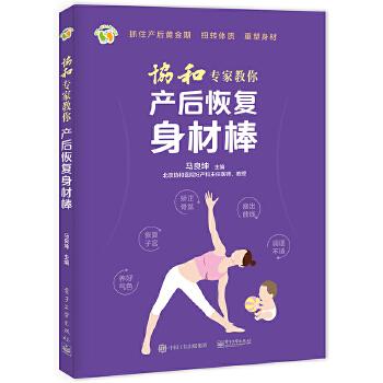 协和专家教你 产后恢复身材棒 抓住产后黄金期,扭转体质,重塑身材!矫正骨盆、恢复子宫、养好气色、瘦出曲线、调理不适。