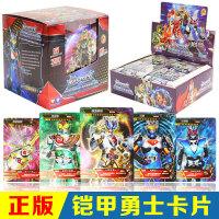 正版铠甲勇士卡片收集册全套拿瓦帝皇侠收藏游戏卡牌儿童玩具男孩