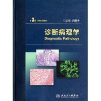 诊断病理学(第3版)(精)