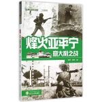 烽火亚平宁(意大利之战)/经典战史回眸二战系列