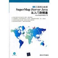 SuperMap iServer Java 从入门到精通(配光盘)