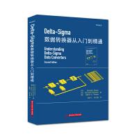 Delta-Sigma 数据转换器从入门到精通
