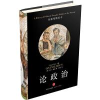 新思文库・论政治(下卷)