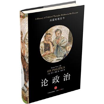 新思文库·论政治(下卷)政治思想史写作在21世纪的新里程碑,精彩讲述从古希腊到文艺复兴的西方政治与思想历史,刘擎、周濂、哈罗德·布鲁姆等学者一致推荐