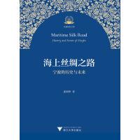 海上丝绸之路:宁波的历史与未来