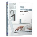 智能产品服务系统模块化设计方法