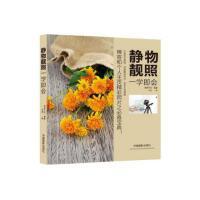 静物靓照一学即会~~一本以向读者传授静物摄影技巧的书。本书语言通俗易懂,并配有大量精美的插图,非常适合静物摄影爱好者阅