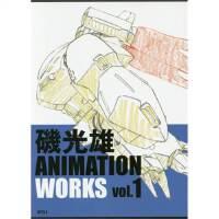�光雄ANIMATION WORKS 1