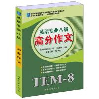 英语专业八级――高分作文  北京环球时代学校英语专业八级考试点睛丛书