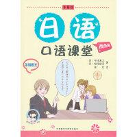日语口语课堂(商务篇)(全彩图文)(附光盘)