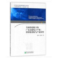 全球价值链下的广东高端电子产业:价值链重构与产业转型