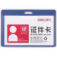 得力5742PP证件卡标准型工作证卡套蓝色横竖竖式硬质门禁厂牌 单只