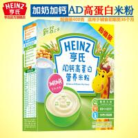 亨氏超值装AD钙高蛋白婴儿营养奶米粉400g 1段宝宝米糊辅食奶糕