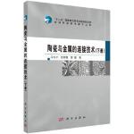 陶瓷与金属的连接技术:下册(货号:A4) 冯吉才,张丽霞,曹健 9787030482907 科学出版社书源图书专营店