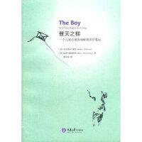 心理自助系列登天之梯:一个儿童心理咨询师的诊疗笔记