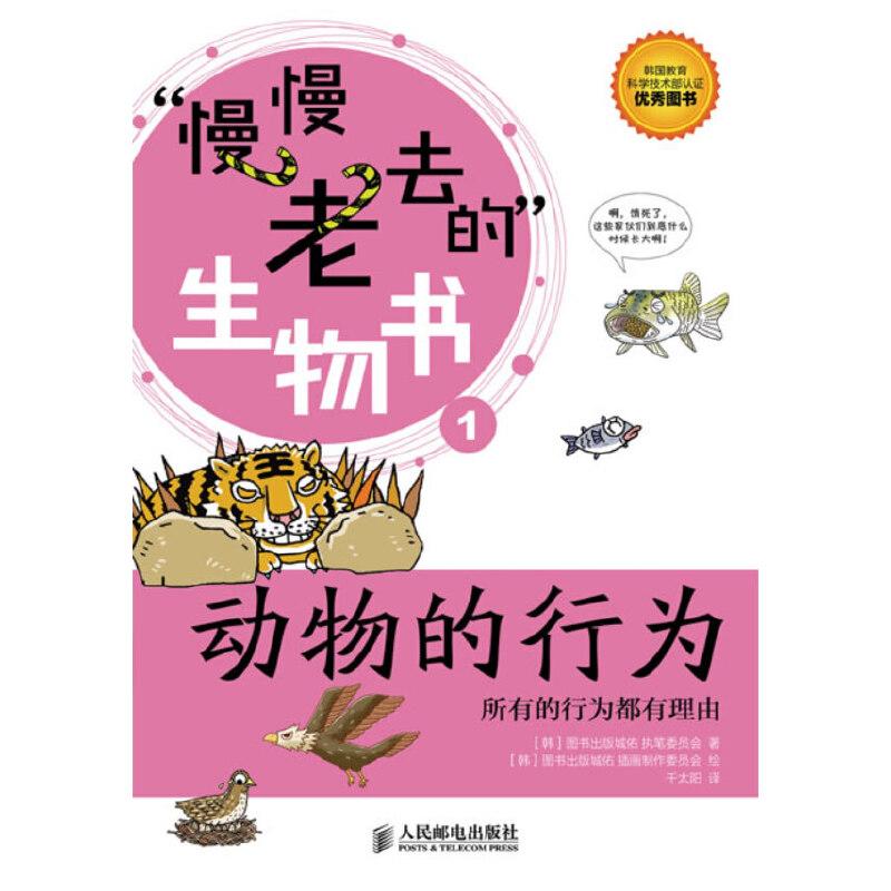 慢慢老去的生物书:动物的行为——所有的行为都有理由(韩国超级畅销,小学~初中低年级寒暑假推荐阅读,与初中物理、化学、生物学科知识体系紧密配合,拥有大量有趣的试验和迷宫游戏的科普书。)