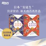 新东方 日本经典童话故事+民间故事(套装共2册)