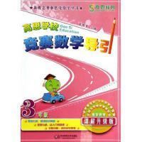 高思学校竞赛数学导引(3年级详解升级版) 徐鸣皋