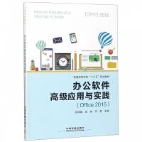 办公软件高级应用与实践(Office2016普通高等学校十三五规划教材)