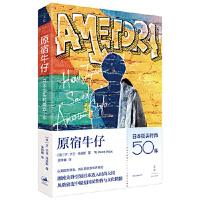 【BF】原宿牛仔-日本街头时尚50年