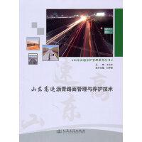 山东高速沥青路面管理与养护技术