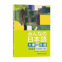 大家的日语(初级)(2)(句型练习册)――日本出版社原版引进经典产品,全球畅销日语教材