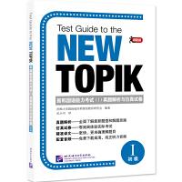 领跑者 新韩国语能力考试(I)真题解析与仿真试卷