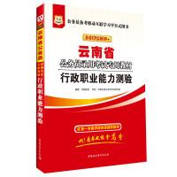 华图2017版云南省公务员录用考试专用教材:行政职业能力测验(互联网+)