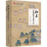 北京长城城堡考察手记 北京工业大学出版社