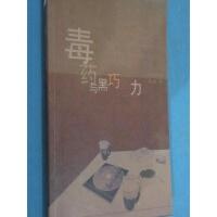 【旧书二手书九成新】毒药与黑巧克力