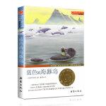 国际大奖小说-蓝色的海豚鸟 7-14岁小学生儿童课外阅读书籍 小学一二三四五六年级初中青少年成长必读文学故事丛书读物课