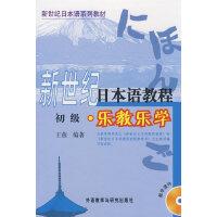 新世纪日本语教程(初级)(乐教乐学)