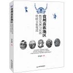 贵州苗族地区教育发展与民族传统文化变迁