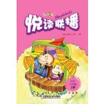 悦读联播(小学六年级上)(点读书)