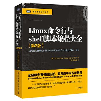 Linux命令行与shell脚本